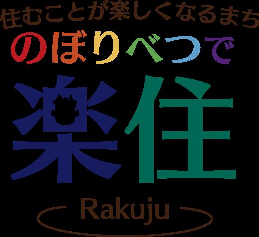 住むことが楽しくなるまち のぼりべつで楽住 - Rakuju -