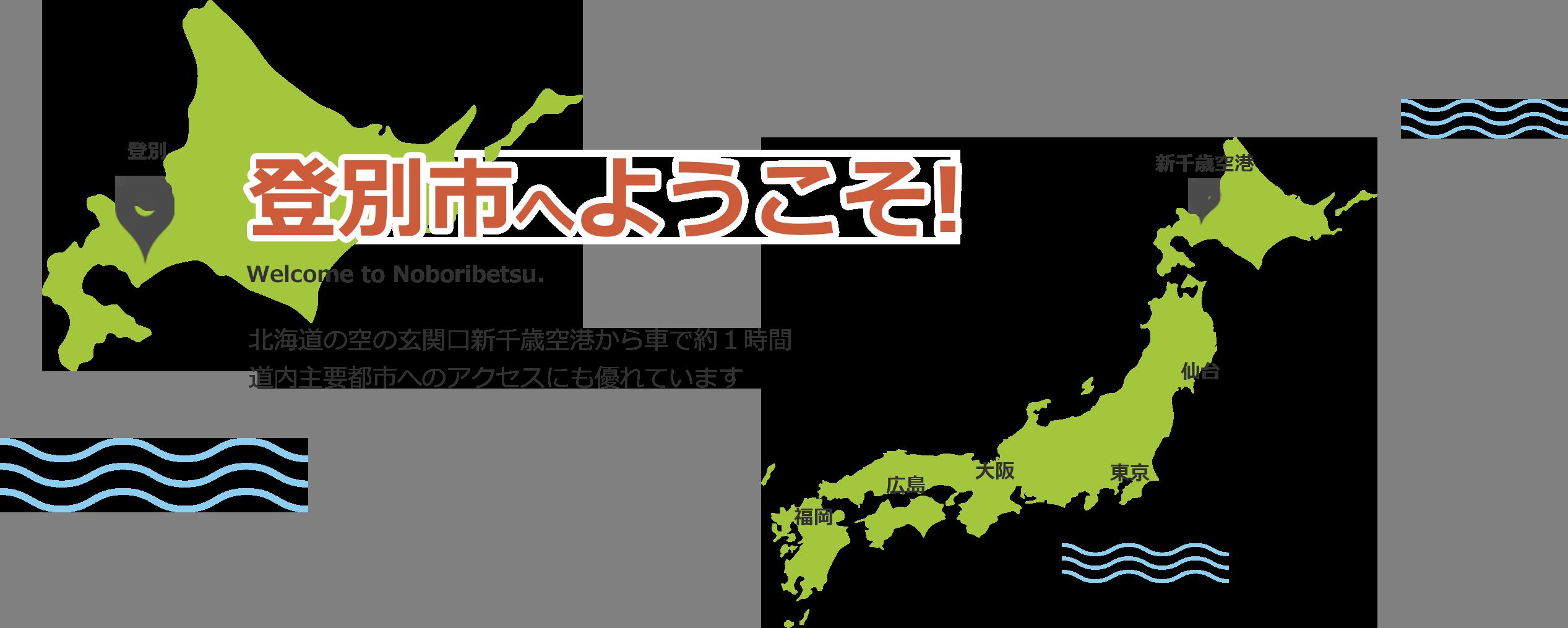 登別市へようこそ! 北海道の空の玄関口新千歳空港から車で約1時間 道内主要都市へのアクセスにも優れています
