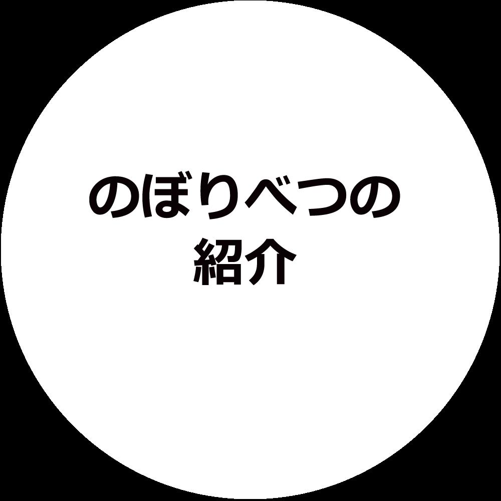 のぼりべつの紹介